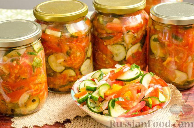 Салат из помидоров, огурцов, болгарского перца и лука (на зиму)
